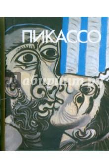 ПикассоЗарубежные художники<br>В книге представлены репродукции работ, а также высказывания о кубизме Пабло Пикассо - испанского художника, скульптора, гравера, керамиста и театрального декоратора, одного из величайших деятелей искусства XX века.<br>