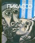 Владимир Адамчик: Пикассо