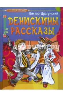Денискины рассказыПовести и рассказы о детях<br>Книга замечательных веселых рассказов о мальчишке Денисе Кораблеве, жизнь которого по-настоящему интересна.<br>Для среднего школьного возраста.<br>