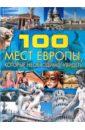 Шереметьева Татьяна Леонидовна 100 мест Европы, которые необходимо увидеть