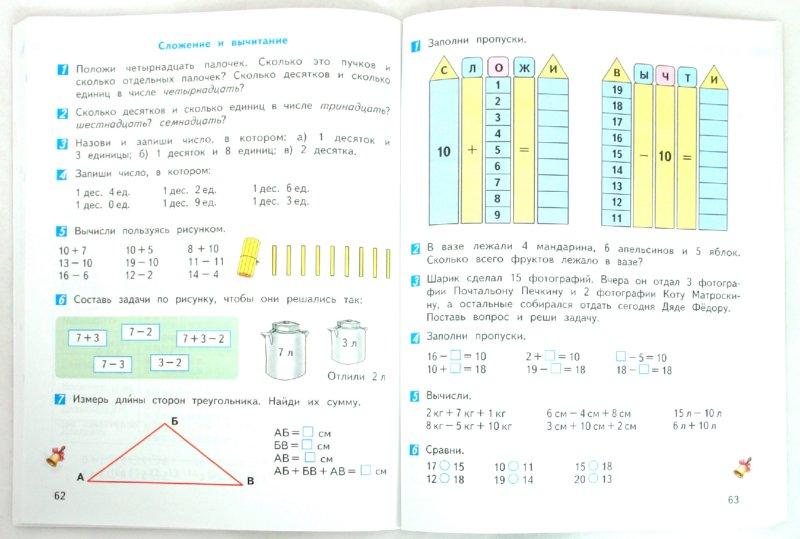 Поурочное Планирование По Математике 2 Класс Моро