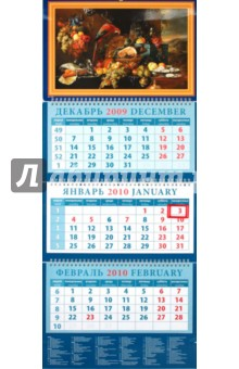 Календарь 2010 Натюрморт с фруктами (14921)