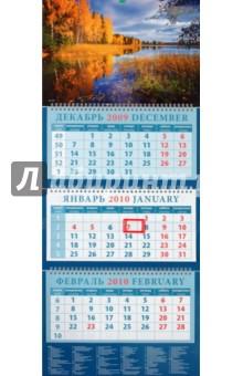 """Календарь 2010 """"Осенний пейзаж"""" (14931)"""