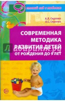 Сиротюк Алла Леонидовна, Сиротюк Анастасия Сергеевна Современная методика развития детей от рождения до 9 лет