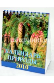 "Календарь 2010 ""Календарь природы"" (10904)"