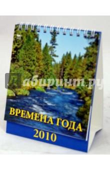 """Календарь 2010 """"Времена года"""" (10905)"""