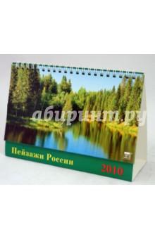 """Календарь 2010 """"Пейзажи России"""" (19901)"""