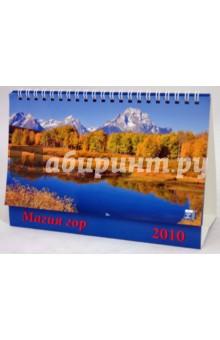 "Календарь 2010 ""Магия гор"" (19902)"