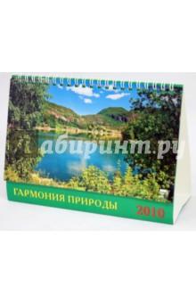 """Календарь 2010 """"Гармония природы"""" (19904)"""
