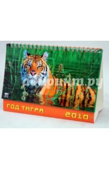 """Календарь 2010 """"Год тигра"""" (19907)"""