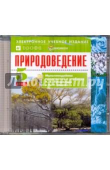 Природоведение. 5 класс. Мультимедийное приложение к учебнику А.А.Плешакова и Н.И.Сонина (CD)