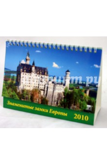 """Календарь 2010 """"Знаменитые замки Европы"""" (19911)"""