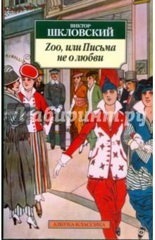Шкловский Виктор Борисович Zoo, или Письма не о любви