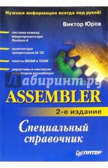 Юров Виктор Иванович Assembler. Специальный справочник. - 2-е изд.