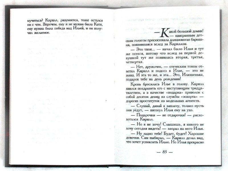 Иллюстрация 1 из 6 для Возьми с собой плеть. Вторая скрижаль завета - Анхель Куатьэ   Лабиринт - книги. Источник: Лабиринт
