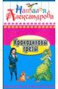 Александрова Наталья Николаевна Крокодиловы грезы