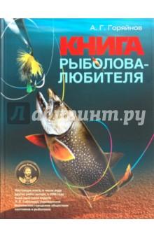 Большая книга рыболова-любителя
