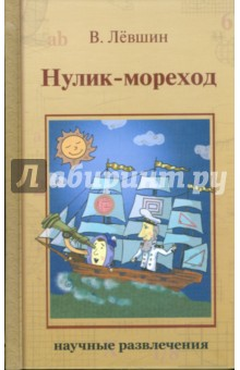 Владимир Левшин - Нулик-мореход обложка книги