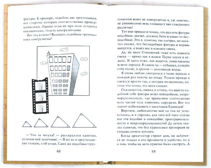 Иллюстрация 1 из 25 для Нулик-мореход - Владимир Левшин   Лабиринт - книги. Источник: Лабиринт