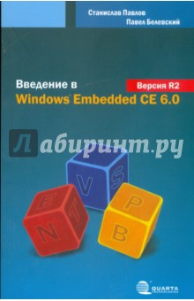 Введение в Windows Embedded CE 6.0. Версия R2