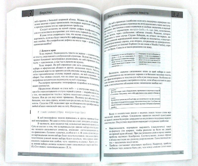 Иллюстрация 1 из 12 для Создание веб-сайта от замысла до реализации - Кирилл Панфилов | Лабиринт - книги. Источник: Лабиринт