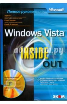 Windows Vista. Inside Out: Полное руководство (+CD)Операционные системы и утилиты для ПК<br>Заставьте свой компьютер работать максимально эффективно! Windows Vista объединяет в себе широчайший спектр компонентов платформы и инфраструктуры, в том числе кардинальные изменения в работе сетей и безопасности, поддержку новых классов оборудования, новые возможности для создания и воспроизведения цифровых медиаданных, а также великолепный новый пользовательский интерфейс. Предлагаемое руководство содержит сотни полезных решений, методов устранения неполадок и приемов работы, позволяющих использовать всю мощь операционной системы. <br>Рассматриваются возможности и функции каждой версии Windows Vista, конфигурации и настройки системы, дополнительные параметры установки, управление файлами, папками и библиотеками мультимедиа, настройка кабельной и беспроводной сетей и управление общими ресурсами. Приводятся профессиональные решения по администрированию учетных записей пользователей, паролей, управлению доступом к ресурсам, настройке параметров и зон безопасности Windows Internet Explorer, автоматизации рутинных задач с помощью сценариев и других инструментов. Предлагаются методы защиты от вирусов, червей и шпионящих программ, способы устранения ошибок и оптимизации быстродействия. <br>Прилагается компакт-диск с мини-программами, инструментами настройки и демо-версиями продуктов. <br>Для студентов и специалистов в области информационных технологий.<br>