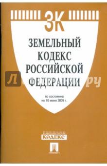 Земельный кодекс Российской Федерации по состоянию на 10.06.09 года