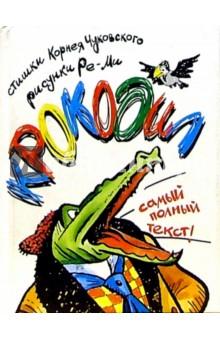 Чуковский Корней Иванович Крокодил с рисунками Ре-ми
