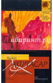 БестиарийКлассическая зарубежная проза<br>Впервые на русском языке - полный Бестиарий Хулио Кортасара, изданный в соответствии с авторским замыслом. Поразительные рассказы, балансирующие на грани между магическим и мистическим реализмом, сюрреализмом, притчей и даже интеллектуальной фантастикой, складываются в единое, концептуальное целое, позволяющее вдумчивому читателю в полной мере постигнуть их скрытый, философский, эзотерический смысл… Книга - игра. Книга - головоломка. Книга, раздвигающая наши представления о том, какой должна быть абсолютная литература!<br>