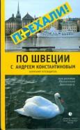 Андрей Константинов: По Швеции с Андреем Константиновым. Авторский путеводитель