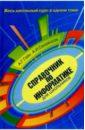Справочник по информатике для школьника