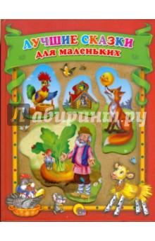 Лучшие сказки для маленькихРусские народные сказки<br>Лучшие русские народные сказки - это добрые поучительные истории, которые передаются из поколения в поколение. Они непременно запомнятся вашему малышу и подарят ему радость. Пусть и в вашей семье станет доброй традицией ежедневно отправляться вместе с ребёнком в удивительное путешествие по миру сказок. В данной книге собраны самые известные и любимые сказки детей, их мам и пап, а также бабушек и дедушек. Курочка Ряба, Колобок, Снегурушка и коза-дереза - наверняка эти персонажи будут любимыми героями вашего малыша!<br>Художники-иллюстраторы: Егорова И., Ермакова Е.<br>