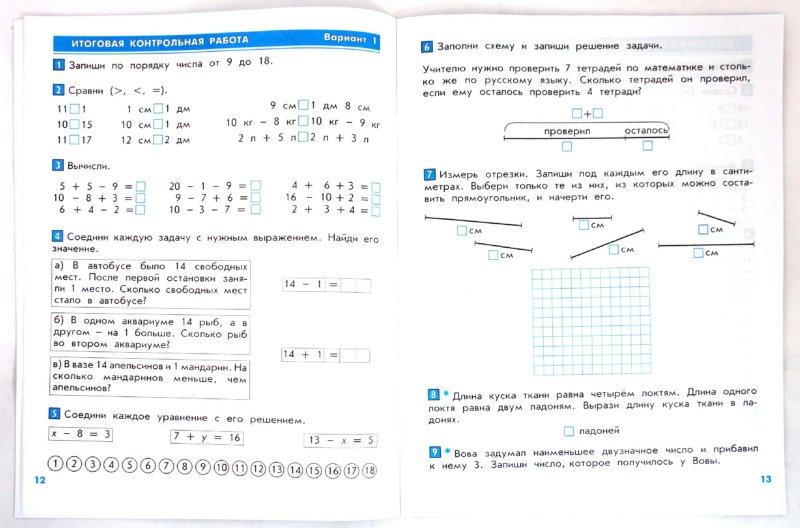 Контрольная по математике по программе гармония 4 класс