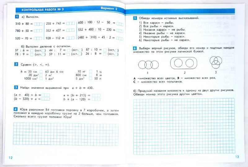 Самостоятельные и контрольные работы по математике 2 класс школа 2100демидова