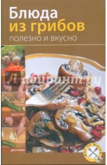 Блюда из грибов. Полезно и вкусно