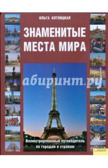 Знаменитые места мираИсторические путеводители<br>Незабываемое путешествие по странам мира!<br>Вас ждет увлекательный рассказ о замках Чехии и королевских городах Марокко, поездка по венецианским каналам и Лас-Вегасу, сказочный архитектурный рай Арабских Эмиратов и Парижа...<br>