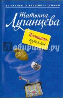 Луганцева Татьяна Игоревна Женщина-цунами