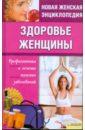 Романова Елена Алексеевна Здоровье женщины
