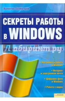 Секреты работы в WindowsОперационные системы и утилиты для ПК<br>Книга компетентного автора поможет вам изучить все тонкости работы операционной системы Windows.<br>Издание написано простым, понятным языком и содержит множество наглядных примеров. И начинающие, и опытные пользователи найдут в нем массу полезной информации по работе с ПК - от установки ОС до работы с медиафайлами, узнают скрытые возможности Windows. <br>Как установить и настроть операционную систему под свои требования <br>Как увеличить быстродействие системы и повысить ее производительность <br>Как уменьшить занимаемое Windows пространство на диске <br>Как защитить компьютер от вредоносных программ <br>Как легко и просто обрабатывать цифровые фотографии <br>Секреты Internet Explorer и электронной почты <br>Работаем с видео <br>Для чего нужны горячие клавиши и др.<br>