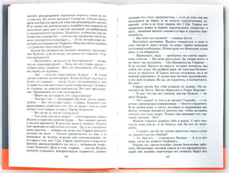 Иллюстрация 1 из 9 для Третья пуля: детективный роман, повесть - Джон Карр | Лабиринт - книги. Источник: Лабиринт