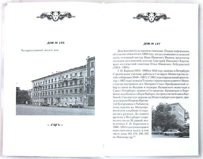 Иллюстрация 1 из 16 для Старо-Невский проспект - Аркадий Векслер | Лабиринт - книги. Источник: Лабиринт