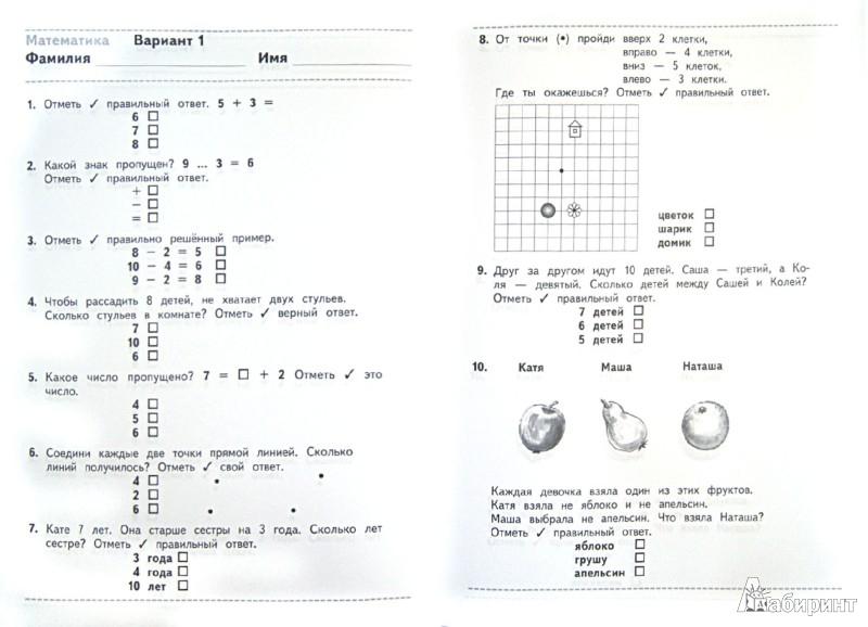 Ответы по фгостест математика 6 класс