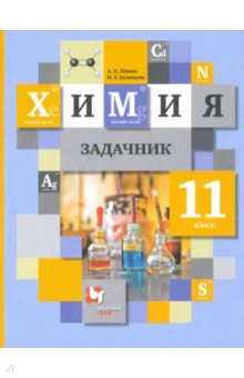 Задачник по химии : 11 класс