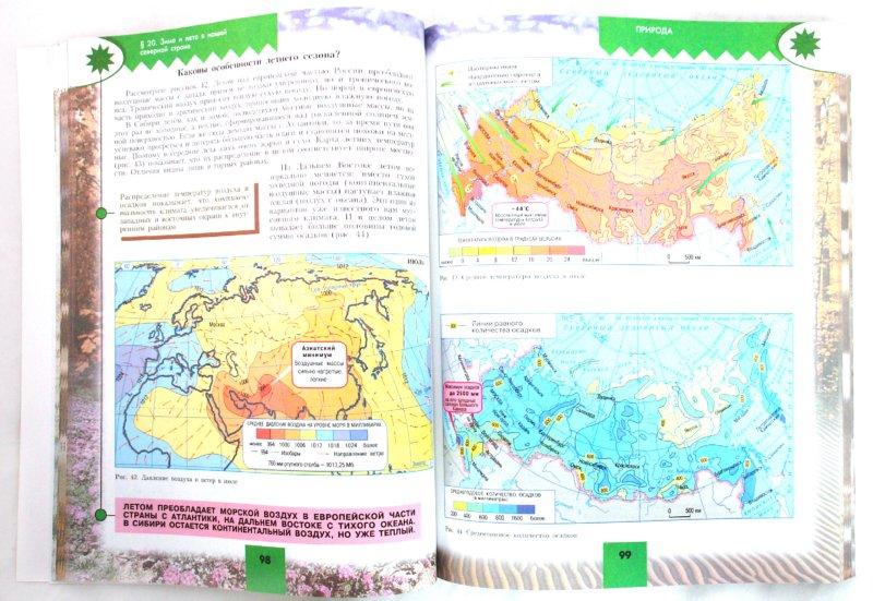 Учебник физики 9 класс кикоин читать онлайн