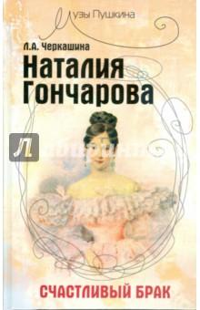 Наталия Гончарова: счастливый брак