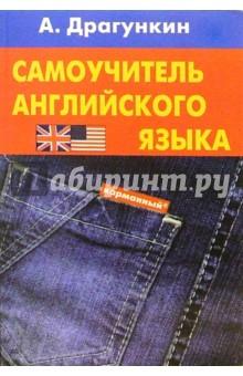 Драгункин Александр Николаевич Самоучитель английского языка: Карманный вариант
