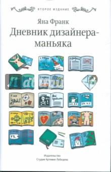Дневник дизайнера-маньяка 2-е издание, исправленное и дополненное, Франк Яна