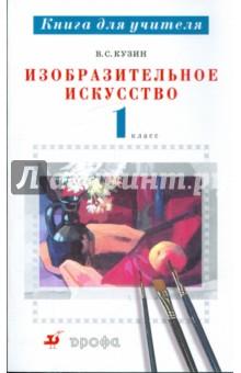 Кузин Владимир Сергеевич Изобразительное искусство. 1 класс: методическое пособие