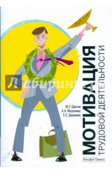 Мотивация трудовой деятельностиУправление персоналом<br>Рассмотрены теоретические основы мотивации труда, ее сущность как процесса трудовой деятельности, основные теории и концепции трудовой мотивации, механизм мотивации и основные его компоненты, а также система мотивации и ее влияние на социально-трудовые отношения в организации, роль этой системы в социальной политике; модели мотивации; методы оценки мотивированности работников и проектирование системы мотивации. <br>Особое внимание уделено современным тенденциям в мотивации труда, материальной и нематериальной мотивации персонала в условиях нестабильной экономики и воздействию оргкультуры на систему мотивации. <br>Для студентов и преподавателей экономических вузов, менеджеров по управлению человеческими ресурсами, руководителей предприятий.<br>