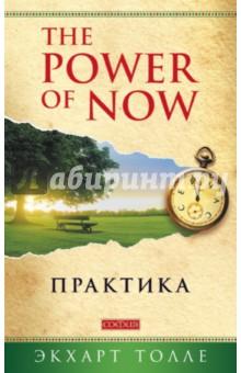 Практика Power of NowЭзотерические знания<br>В этой книге есть сила, способная перенести вас в тихое место за пределами мыслей - туда, где исчезают порожденные разумом проблемы и где человек наконец понимает, что значит самому творить собственную жизнь. <br>В книге приведено множество специальных практик, даны ясные ключи, которые позволят открыть для себя изящество, легкость и свободу, появляющиеся в нашей жизни, когда мы просто останавливаем мысли и воспринимаем окружающий мир с позиции Сейчас.<br>